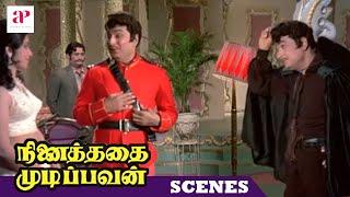 MGR Hit Movies   Ninaithathai Mudippavan Scenes   MGR to switch places with his look alike   Latha