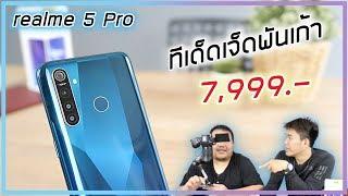 รีวิว realme 5 Pro จัดมาเต็ม 7,999.- ไม่ต้องเกรงใจ !!!