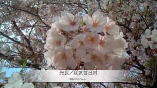 光良/朋友首日封 keith cover