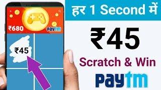 Scratch And Win हर 1 second में ₹45 Instant Paytm Cash सीधे Paytm में