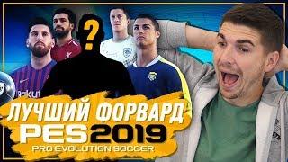 ЛУЧШИЙ ФОРВАРД В PES 2019