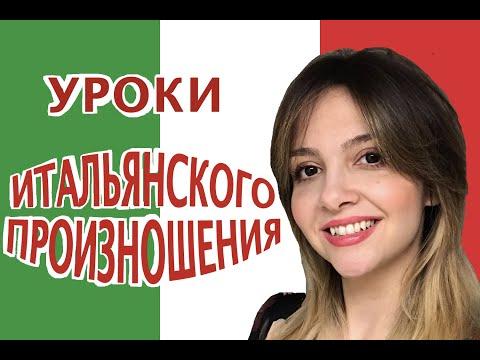 Итальянское произношение: уроки от итальянки