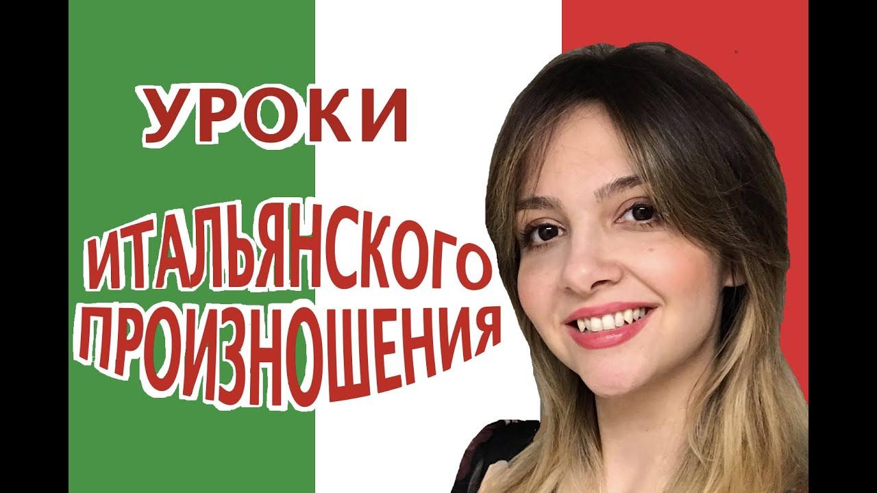 Итальянская фонетика: как произнести некоторые итальянские буквы