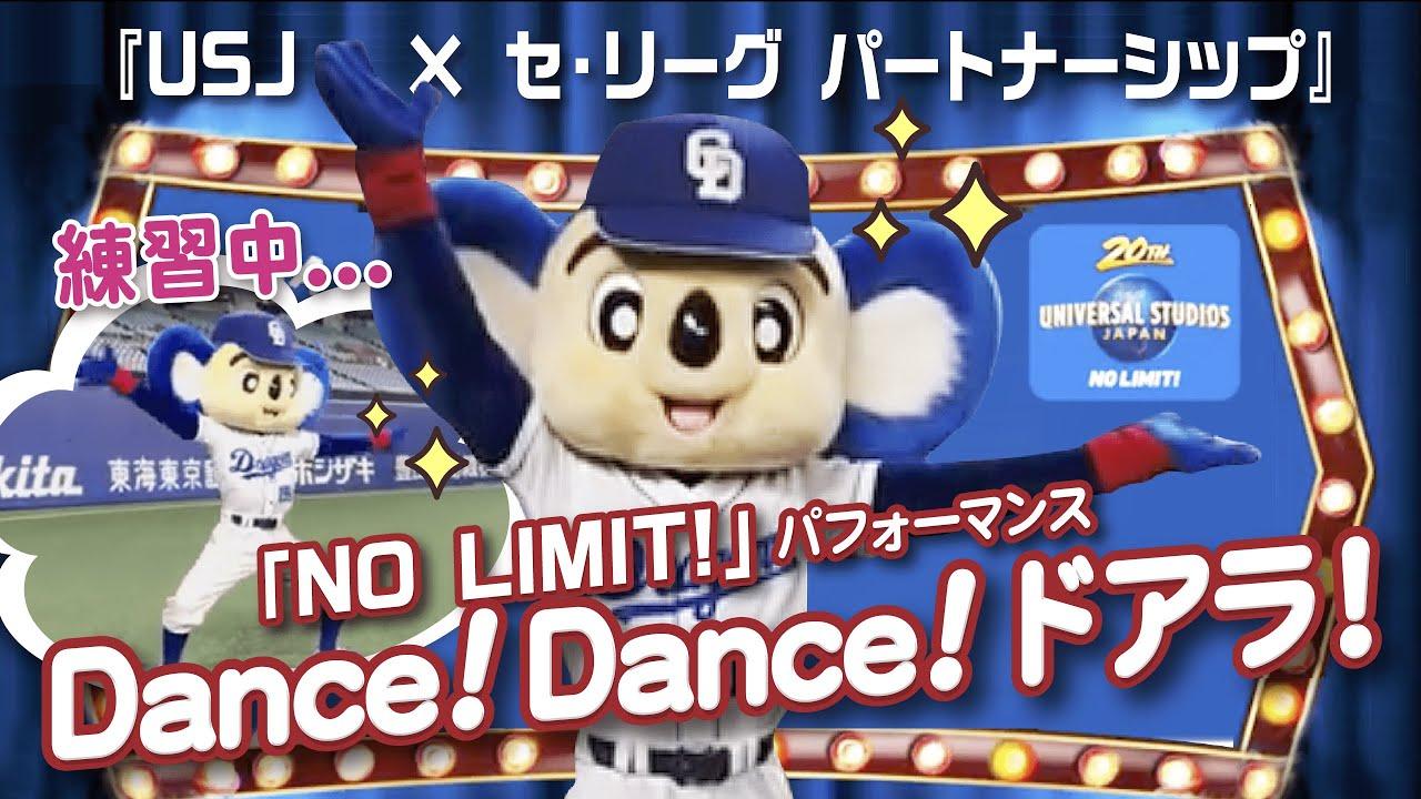 【マスコットチャンネル】完璧にダンスを踊りきるドアラ!