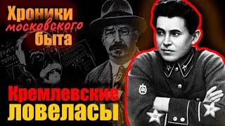 Кремлевские ловеласы. Хроники московского быта