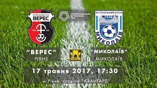 "ФУТБОЛ | НК ""Верес"" Рівне - ФК ""Миколаїв"" Миколаїв | LIVE"