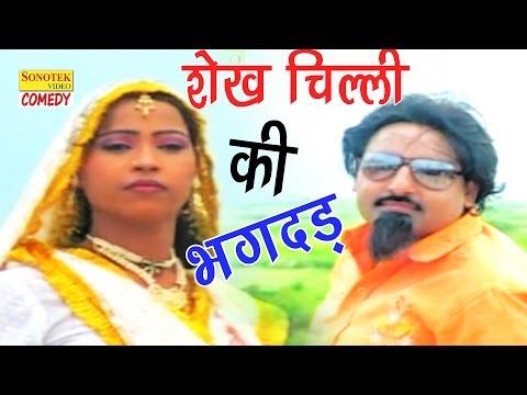 Shekh Chilli Ki New Comedy Film   शेख चिल्ली की भगदड़   Shekh Chilli Ki Bhagdad   Hit Comedy 2017