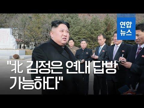 """통일부 """"김정은 연내 답방 가능하고 필요하단 입장 변함없어"""" / 연합뉴스 (Yonhapnews)"""