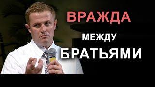 Вражда между братьями. Проповедь Александра Шевченко.