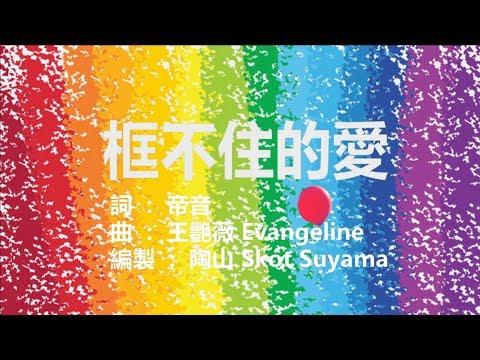 框不住的愛 - 王艷薇 Evangeline|【紅色氣球】插曲 Lyric Video