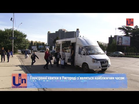 Електронні квитки в Ужгороді з'являться найближчим часом