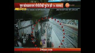 Mumbai | Andheri Railway Station CCTV View Of Andheri Bridge Collapse