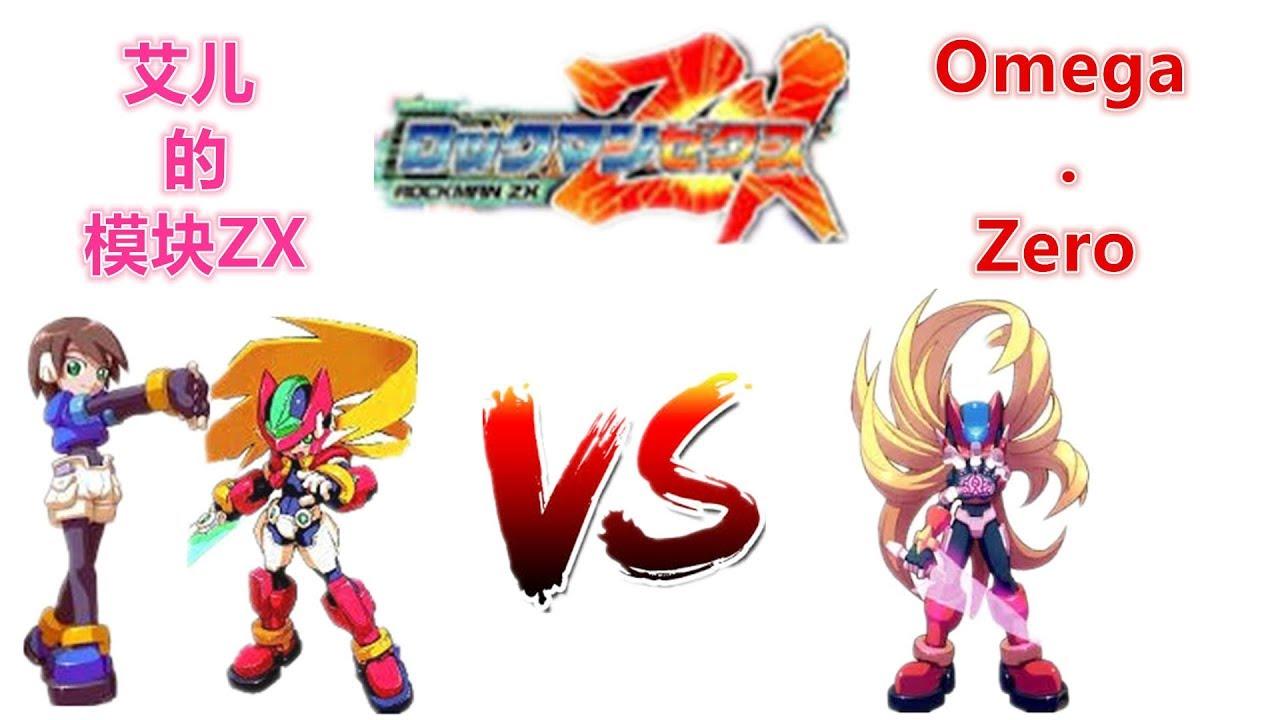 洛克人zero小游戏_【游戏小日常】洛克人ZX:艾儿的模块ZX VS OMEGA.Zero - YouTube