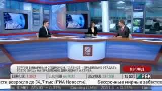 Что такое бинарные опционы на самом деле? ( подробнее на сайте allinvesting.ru )