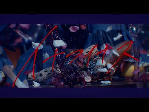 CYNHN「イナフイナス」Music Video