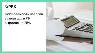 Собираемость налогов за полгода в РБ выросла на 25%