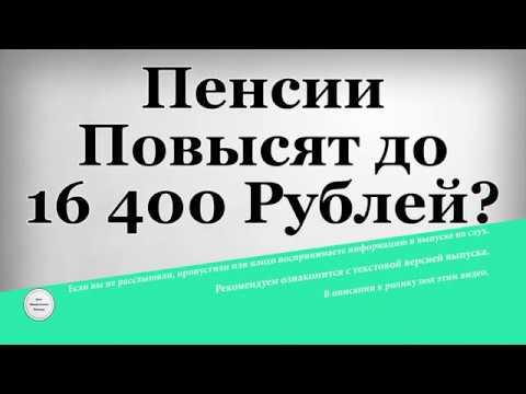Пенсии Повысят до 16 400 Рублей