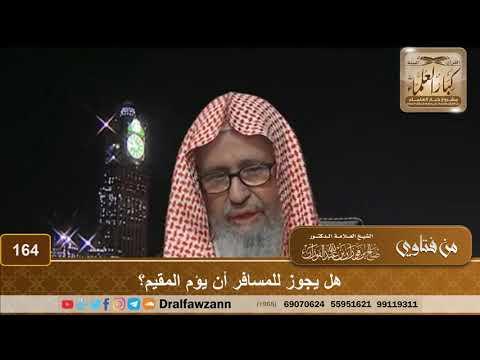 هل يجوز للمسافر أن يؤم المقيم الشيخ صالح الفوزان Youtube