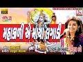 Kinjal Dave | DJ Mahakali Ae Maya Lagadi | Latest Gujarati DJ Garba | Matajina Garba 2017, Navratri