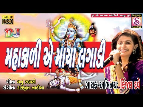 Kinjal Dave || DJ Mahakali Ae Maya Lagadi (Garba) || Latest Devotional Navratri Mataji's Video Songs