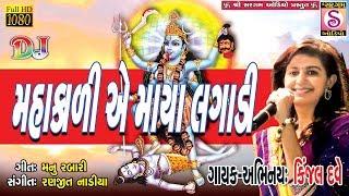 Kinjal Dave | DJ Mahakali Ae Maya Lagadi | DJ Garba Nonstop | Gujarati Garba 2016