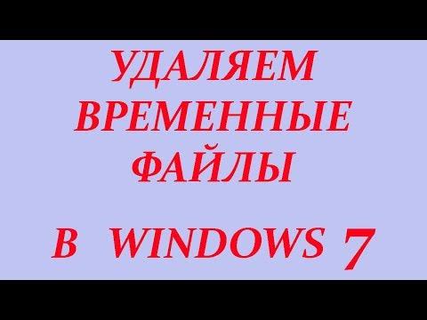 Удаляем временные файлы в Windows 7