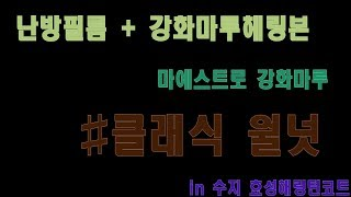 난방필름과 강화마루 헤링본 in 수지 효성해링턴코트