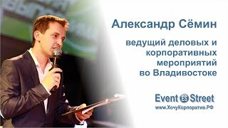 Ведущий: Александр Сёмин (Владивосток).