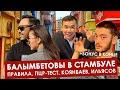 СТАМБУЛ: Безопасность, ПЦР-тесты, еда, Коянбаев, Ильясов + сюрприз в конце