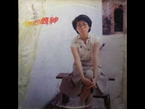 蔡琴 - 你的眼神 / Your Eyes (by Tsai Chin)