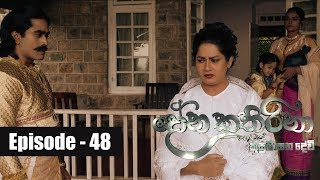 Dona Katharina  Episode 48 29th August 2018 Thumbnail