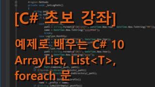 [C# 초보 강좌] 예제로 배우는 C# 10 - ArrayList, List T, foreach 문
