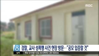 [목포MBC]검찰, 교사 성폭행 사건 현장 방문..