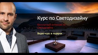 Светодизайн Dialux  Видео №1
