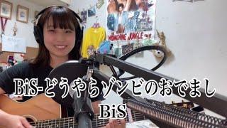 BiS-どうやらゾンビのおでまし/BiS (cover ナカノユウキ )