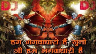 Hum Bhagwadhari Hai Suno Ji Hum Bhagwadhari Hai || Bhagwa Rang 2 || Bhagwa Dj Remix || Sahnaz Akhtar