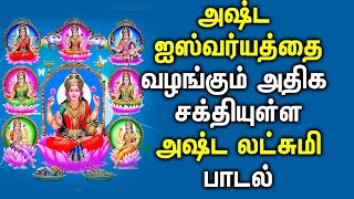 Lakshmi Devi Padalgal | Best Ashta Lakshmi Devotional Songs