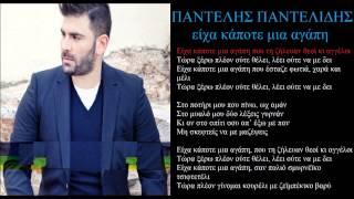 Eixa Kapote Mia Agaph Pantelis Pantelidis Official