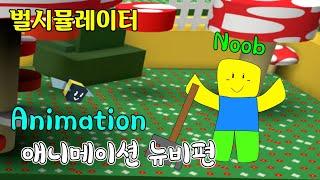 [Roblox]벌시뮬 애니메이션 뉴비편 - Bee Sw…