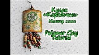 Этническая подвеска* ПОЛИМЕРНАЯ ГЛИНА + ДЕКУПАЖ* Мастер класс* DIY Polymer Clay