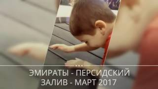 Отдых в Эмиратах с ребёнком))