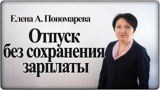 За свой счет, если договоримся – Елена А. Пономарева