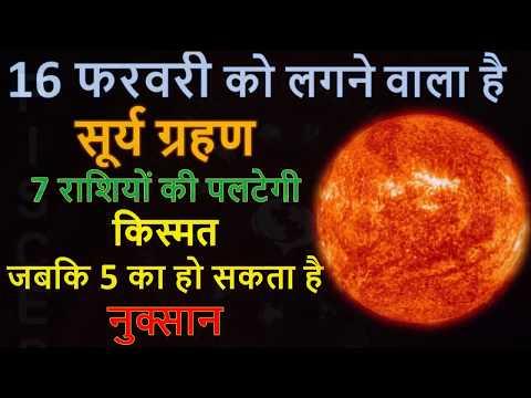 15 February Solar eclipse 2018 साल का पहला सूर्यग्रहण 7 राशियों के लिए शुभ जबकि 5 राशियों का नुक्सान