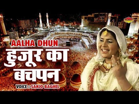 Aalha Dhun - Hazoor Ka Bachpan #Sanjo Baghel #Hazoor Ki Pedaish #Prophet Muhammad Story