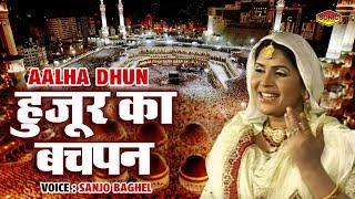 Download Video Aalha Dhun - Hazoor Ka Bachpan #Sanjo Baghel #Hazoor Ki Pedaish #Prophet Muhammad Story MP3 3GP MP4