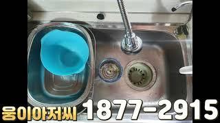 안산하수구냄새 & 세면대 트랩 교체(배수구 비용…