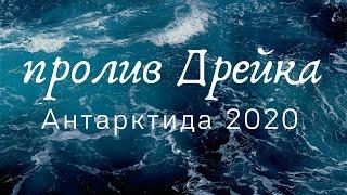Через пролив Дрейка в Антарктиду. 2020 г.