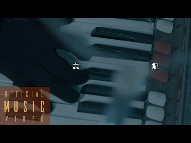 MC 耀宗(Zion P) , DenNiz , 彭柏邑 Boiii P   - 忘記 (Official MV)