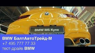 Bmw M6 Эксклюзивная Новинка Балтавтотрейд—М Бмв М6
