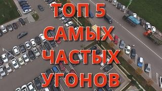 видео Самые угоняемые машины в Москве: рейтинг
